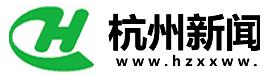 杭州新闻网