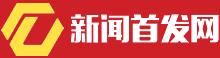 新闻首发网