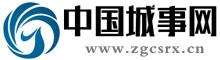中国城事网