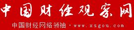 中国财经观察网