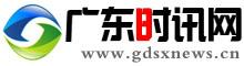 广东时讯网