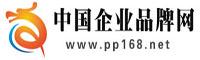 中国企业品牌网