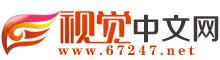 视觉中文网