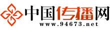中国传播网