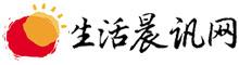 生活晨讯网