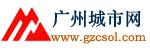 广州城市网