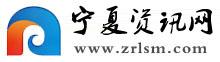 宁夏资讯网