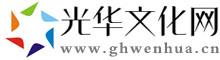 光华文化网