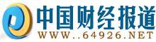 中国财经报道网