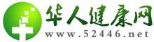 华人健康网