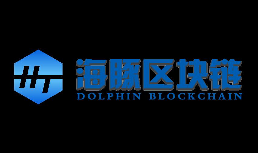 海豚区块链