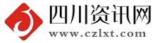 四川资讯网