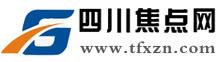 四川焦点网