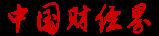 中国财经界