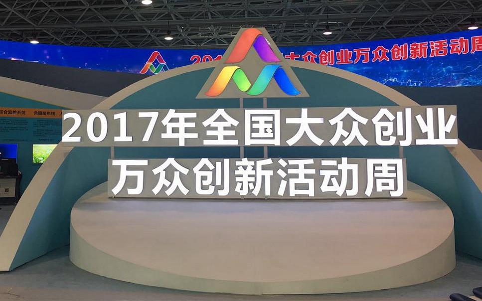 2017年第三届全国双创活动周启幕