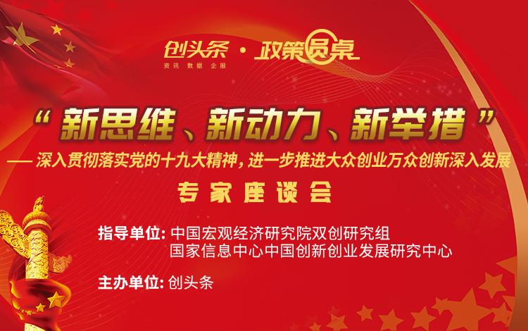"""旋乐吧spin8官网之政策圆桌:""""新思维、新动力、新举措"""""""