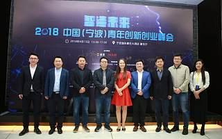 2018中国(宁波)青年创新创业峰会