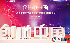 """2018年""""创响中国""""首站于上海启幕"""