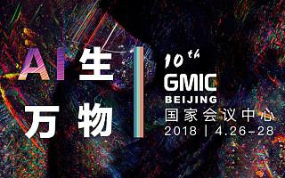 GMIC| 全球移动互联网大会