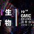GMIC  全球移动互联网大会