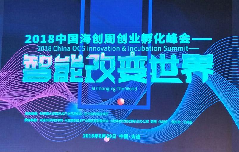 """""""智能改变世界"""":2018中国海创周开幕"""