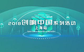 """2018年""""创响中国""""系列活动"""