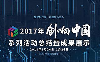 """2017年""""创响中国""""系列活动总结"""