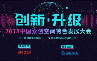 2018中国众创空间特色发展大会