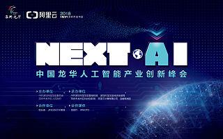 NEXT·AI大会——中国龙华人工智能产业创新峰会