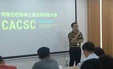 """阿里巴巴""""诸神之战""""全球选拔北京站,技术性项目受到广泛关注"""