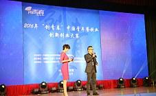 """2016年""""创青春""""中国青年餐饮业创新创业大赛 在中国青年创业社区天津武清站成功举办"""