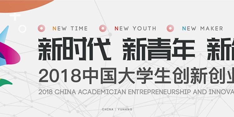 2018中国大学生创新创业峰会启动在即:勇立新时代潮头,筑新创客鸿鹄志