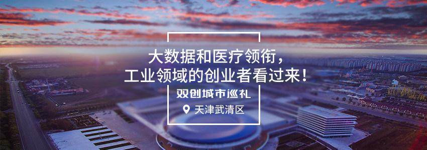 [双创城市巡礼]天津武清区:大数据和医疗领衔,工业领域的创业者看过来!