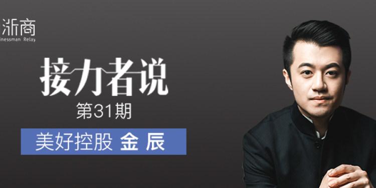 美好控股集团金辰:接力家族经济 传承浙商精神