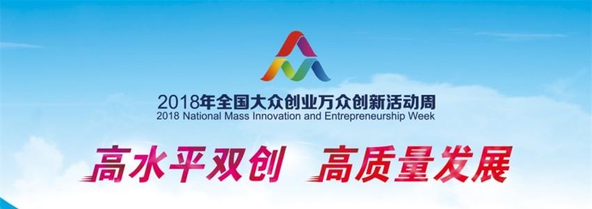 全国双创周10月9日—15日举办,国内外创新创业成果届时将呈现