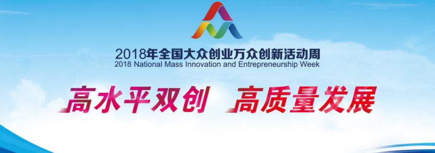 2018全国大众创业万众创新活动周专题报道