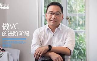 云启资本黄榆镔:在低谷处重生 完成创业者梦想