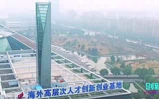 2018中国特色空间特色发展大会