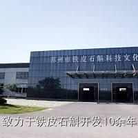铁皮石斛新品种选育及高效培育关键技术研究与开发应用