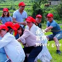 安徽喜乐田园香茗山生态农业休闲项目
