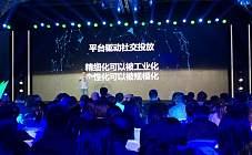 微播易创始人CEO 徐扬:精细化可以被工业化 个性可以被规模化