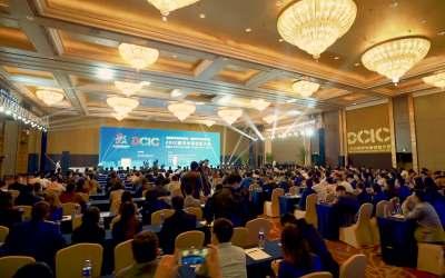 2020数字中国创新大赛启动仪式全程回顾
