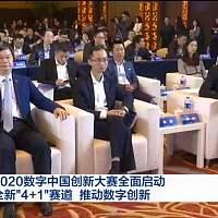 2020数字中国创新大赛全面启动