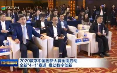 福州新闻:2020数字中国创新大赛全面启动
