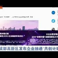 """成都电视台:成都高新区发布企业融通""""共创计划"""" 推动区域经济高质量发展"""
