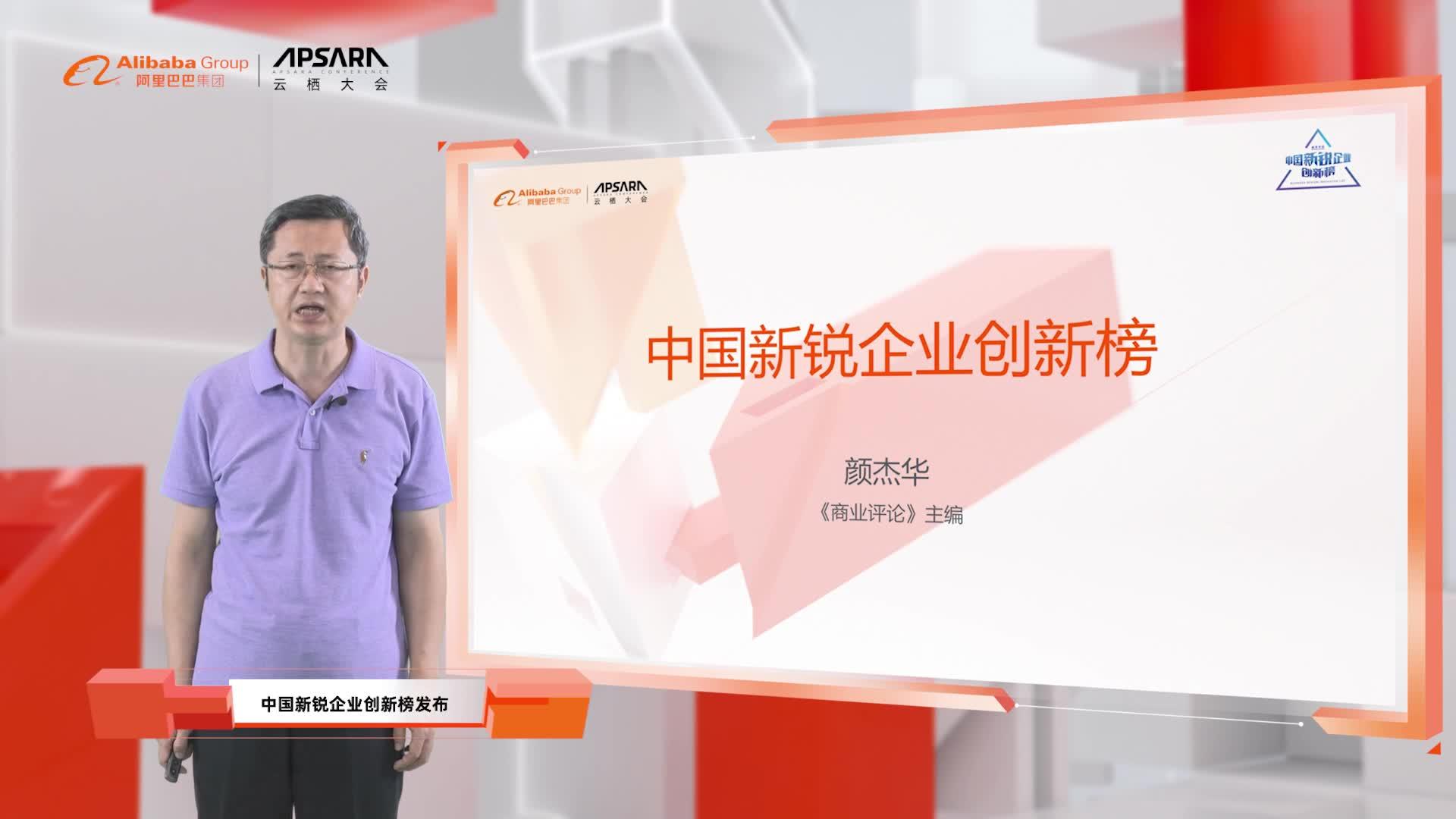 中国新锐企业创新榜发布