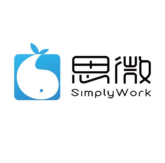 思微SimplyWork