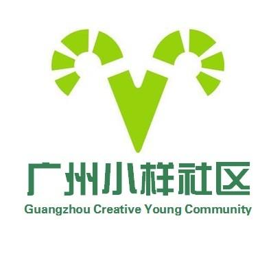 广州小样青年社区