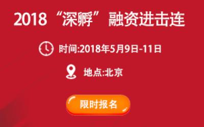 """【限时报名】2018""""深孵""""融资进击连北京第2期 新兵招募"""