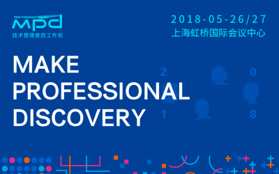 MPD上海站:深度解析工程效率与产品创新